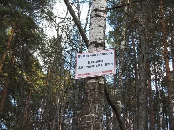 Памятник природы Аверкиева Яма