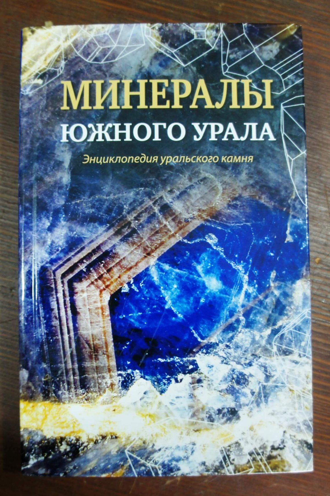 Обложка книги Минералы Южного Урала
